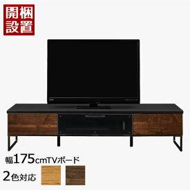 開梱設置 日本製 テレビボード TVボード ローボード 175cm NAナチュラル BRブラウン 引き出し アイアン脚 扉 強化ガラス 「キャメロン」