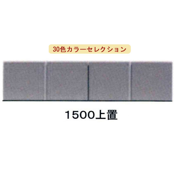 pawell パウエル 30色対応 食器棚 上置きのみ幅148cm 奥行41cm 高さ33cm国産 日本製 セミ オーダー 開梱設置