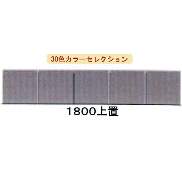 【ポイント超増量&クーポン】 pawell パウエル 30色対応 食器棚 上置きのみ幅180cm 奥行41cm 高さ33cm国産 日本製 セミ オーダー 開梱設置