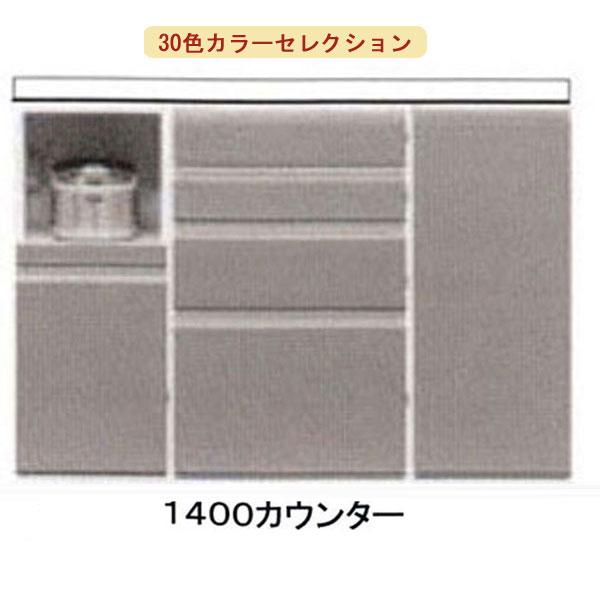 【ポイント超増量&クーポン】 pawell パウエル 30色対応 食器棚 カウンター幅140cm 奥行49cm 高さ95cm国産 日本製 セミオーダー裏側塗装 裏面化粧可能400A 600C 400B右 レンジボード
