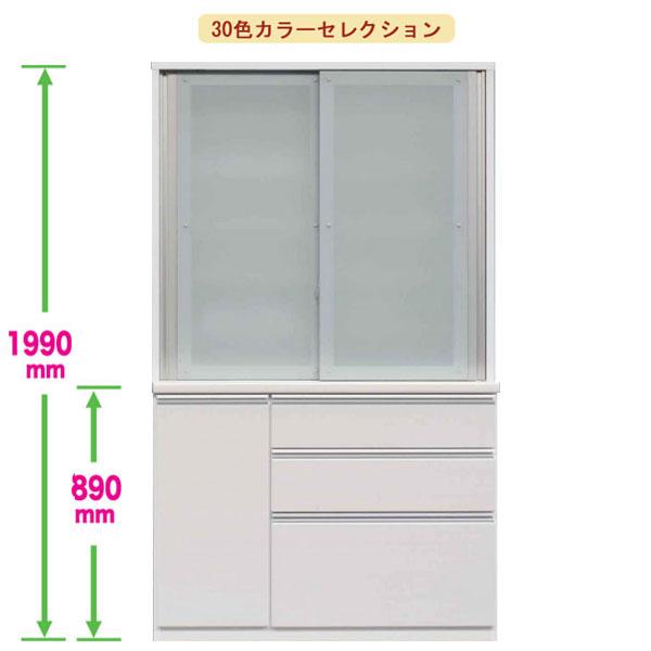 食器棚 ダイニングボード ダイニング収納 キッチンボード キッチン収納120cm幅 引き戸 カラー30色対応 国産 開梱設置・送料無料
