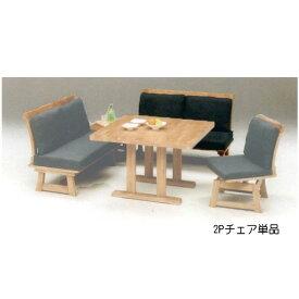 2Pチェアー 2Pソファー イス 椅子 2人掛け 2人用 ラバーウッド ファブリック(布張り) 開梱設置・送料無料
