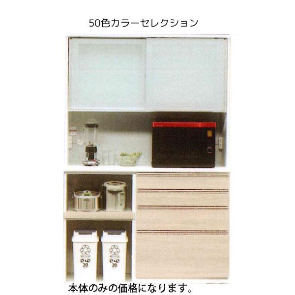 受注生産品 レンジボード 完成品国産 引き戸 キッチン収納 140cm幅50色対応 開梱設置 送料無料