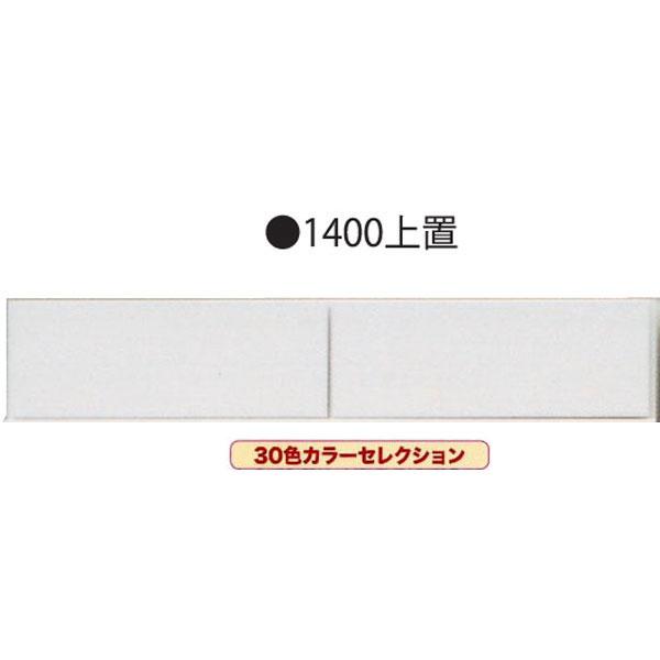 1400上置き 食器棚上置き キッチン収納140cm幅 28〜50cm高さオーダー対応(1cm刻み)受注生産品 国産 開梱設置・送料無料