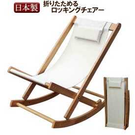 中居木工 「ロッキングチェアー」 折りたたみ木製 デニム 枕付き 耐荷重90kg 綿 いす 椅子完成品 【代引不可】 NK2099 日本製