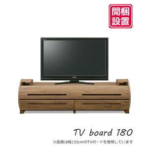【開梱設置】TVボードテレビ台収納ロータイプ180cm幅「ルラード」