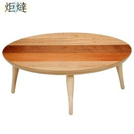 【ポイント増量&お得クーポン】 NEW こたつ コタツ テーブル アップ 家具調新デザイン 105cm幅 丸型国産 送料無料