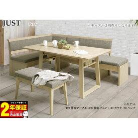 ソファータイプダイニングチェアセット3点セット テーブル別売り「ジャスト -just-」 食卓 布張り背付き ベンチセット 送料無料