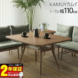 【玄関渡し】 テーブル リビング ダイニング 収納 長方形 低め設定 幅110cm 高さ66cm おすすめ 「KAMUY カムイ 110テーブル」 木製