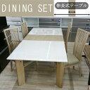 組み立てします 開梱設置伸長式 ダイニングセット 食卓セットダイニングテーブル5点セット 椅子付き 送料無料
