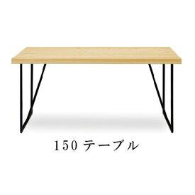 【7/19〜ポイント増量&クーポン】 送料無料ダイニングテーブルヒノキ材 セラウッド塗装150cm幅