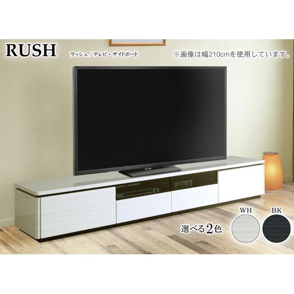 【スーパーSALE期間中 ポイント5倍以上】 【開梱設置 送料無料】テレビボード TVボード ロータイプテレビ台 210cm幅「ラッシュ」