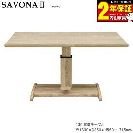 【エントリーでポイント10倍以上!】 送料無料 昇降式 テーブル 単品 ダイニングテーブル 食卓 センターテーブル 「サボナ2 SAVONA2」 玄関渡し