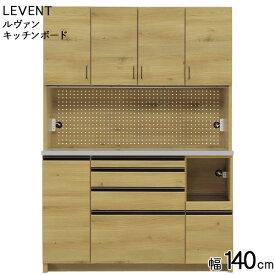 食器棚 キッチンボード 収納 パンチングボード 「ルヴァン 140KB」 幅140cm オーク柄 木製 ヴィンテージ 型板ガラス スライドカウンター モイス 自動クローズ機能 ドイツヘティヒ社 9月下旬以降入荷予定
