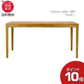【ポイント最大34倍&お得クーポン】 杉工場 Kiva テーブル180 アルダー材 テーパードレッグ ダイニングテーブル 日本製 送料無料※納期お問い合わせください。
