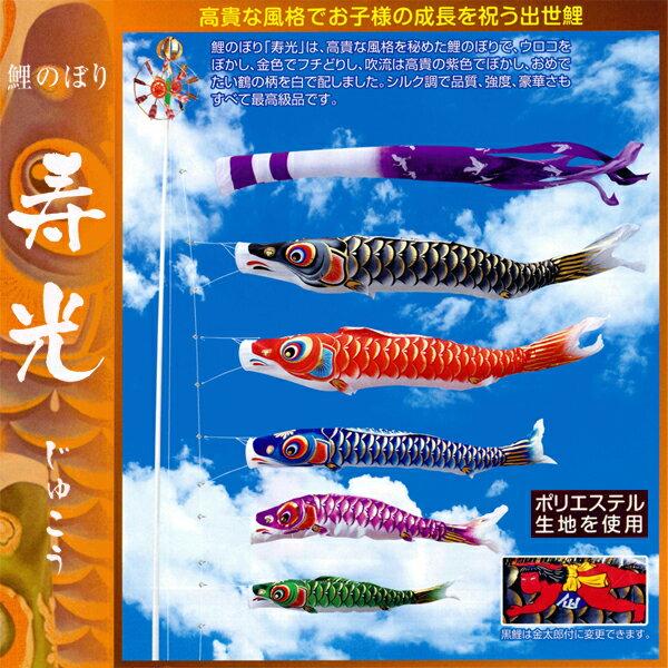 【ポイント大増量!&500円クーポン】 寿光鯉セット 鶴吹流し 5m6点セット鯉のぼり 五月飾り