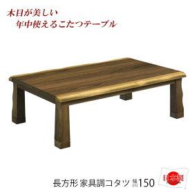【送料無料】 幅150cm 長方形 こたつ本体 ウォーク こたつ 150 テーブル こたつ ローテーブル こたつ 長方形 こたつ おしゃれ 家具調こたつ こたつ 木製 こたつ本体 コタツ ウォールナット 天然木