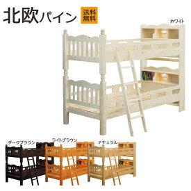 【送料無料】 2段ベッド ラルク 2段ベット 2段ベッド 二段ベッド 子供部屋 二段ベット すのこ 無垢 bed 木製 2段ベッド 階段付き 2段ベッド 二段ベッド 本体