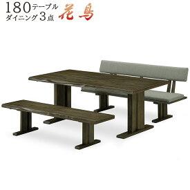【GOODA掲載記念!クーポン発行中!】【送料無料】ダイニングテーブル 3点セット 花鳥 幅180cm 6人掛け ダイニングセットダイニングテーブル テーブル