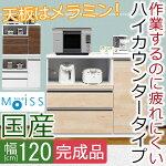 【開梱設置送料無料】幅120cmキッチンカウンターモイスライフレンジ台モイス日本製キッチンカウンター完成品キッチンカウンター間仕切り幅120cmキッチンカウンター120メラミン05P05July14