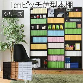 【送料無料】1cmピッチ 文庫本収納ラック 幅150 薄型 ワイド ブックシェルフ 高さ 180 木製 大容量 書斎収納 700冊以上