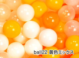 ボールプール用ボール(7cm) 黄色ミックス 1セット500個入カラーボール セーフティボール 追加用ボール