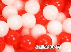 ボールプール用ボール(7cm) 白・赤セット 1セット500個入カラーボール セーフティボール 追加用ボール