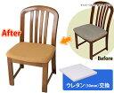 【 座面張替えオプション 】 椅子の張替え・修理 椅子生地・張地 イス座面のウレタン交換張り替え