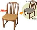 【 座面2枚以上のご注文 】 椅子の張替え・修理 椅子生地・張地 イス座面の張替え(布・無地タイプ) ※生地が同色…