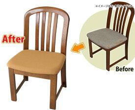 【 座面2枚以上のご注文】 椅子の張替え・修理 椅子生地・張地 イス座面の張り替え(レザータイプ) ※生地が同色の場合に限ります。