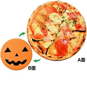 リバーシブルクッション(ピザ×かぼちゃお化け) 1個 面白クッション おもしろ クッション 本物 そっくり クッション クッション ハロウィン プレゼント 丸型 円形