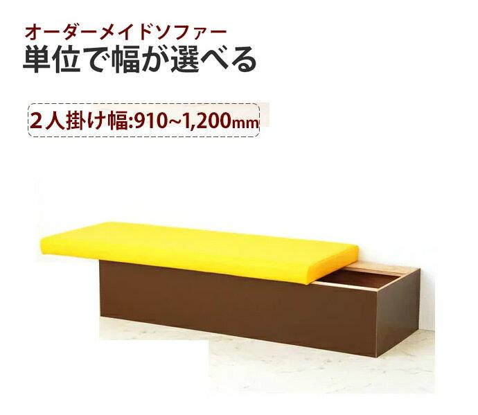 【ベンチソファー 背もたれなし 】ベンチソファ 収納付 クード(レザータイプ)2人掛け 全40色 幅が10mm単位でセミオーダー