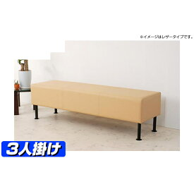 ベンチソファ ベンチソファー 背もたれなし ベンチ ソファ ダイニングベンチ ソファーベンチ ソファベンチ ロビーソファー ベンチチェアー ベンチ椅子 長椅子 日本製 ダイニングソファ おしゃれ ピーシス-450(布・無地タイプ) 3人掛け