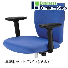 イス用肘 CN-C CN10・20用 昇降式 (オフィス 事務所)