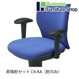 イス用肘 C4-AA C401用 昇降式 (オフィス 事務所)