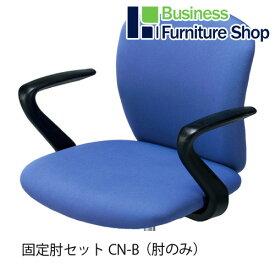 イス用肘 CN-B CN10・20用 固定肘 (オフィス 事務所)