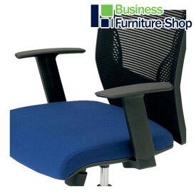 イス用肘 8VCM19-GB85 VCM用 可動式 パソコンチェア デスクチェア 椅子 (オフィス 事務所)