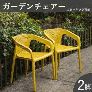 ガーデンチェア 2脚セット スタッキング 完成品 樹脂 プラスティック ネットチェア ガーデンファニチャー ガーデンテーブル イタリアカフェ イエロー 黒 白 ホワイト 送料無料