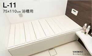 【送料無料】【取扱店限定】Ag折りたたみ風呂ふた しろ 【L11】 75×110cm用_