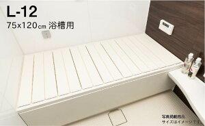 【送料無料】【取扱店限定】Ag折りたたみ風呂ふた しろ 【L12】 75×120cm用_