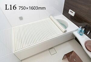 【風呂ふた送料無料】東プレ 溝の奥まで丸洗い!Agイージーウェーブ L16  75×160cm用風呂ふた_