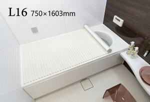 【風呂ふた送料無料】東プレ イージーウェーブ L16 75×160cm用風呂ふた_