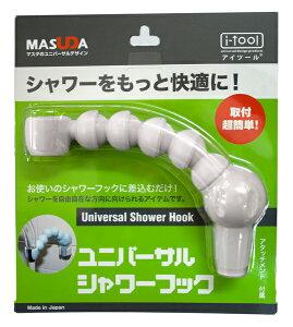 【超簡単に!シャワーをもっと使いやすく!】ユニバーサルシャワーフック_