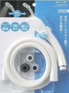 訳あり 【日本製】ボタン+シャワー板でダブル節水!節水ストップシャワーヘッド・ホースセット_