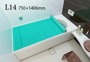 【風呂ふた送料無料】東プレ カラーウェーブ風呂ふた L14 グリーン 75×140cm用風呂ふた_