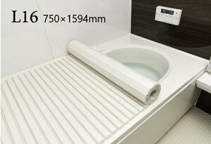 東プレ シャッター風呂ふた L16 75×160cm用風呂ふた