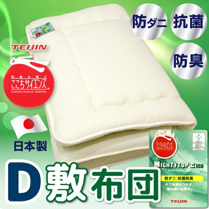 送料無料 日本製 防ダニ敷布団【ダブルサイズ】帝人 抗菌 防臭 アレルギー対策 敷布団