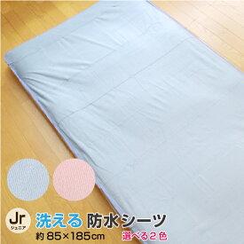 洗える 防水シーツ ジュニア 約85×185cm おねしょシーツ 防水シーツ 選べる2色