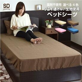 ダニを通さない生地 ボックスシーツ ベッド用 セミダブル 約120×200×25cm ベッドシーツ 防ダニ 高密度生地使用 布団カバー 選べる4色 薬剤不使用