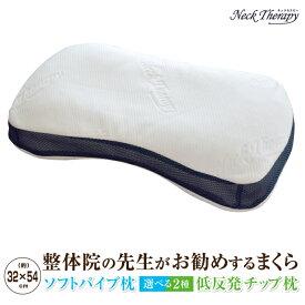 整体師が勧める枕 約32×54cm 選べる2種 ソフトパイプ枕 or 低反発チップ枕 まくら 快眠枕 首・肩サポート 横向き寝対応設計 ふんわり柔らかな生地の専用カバー付き